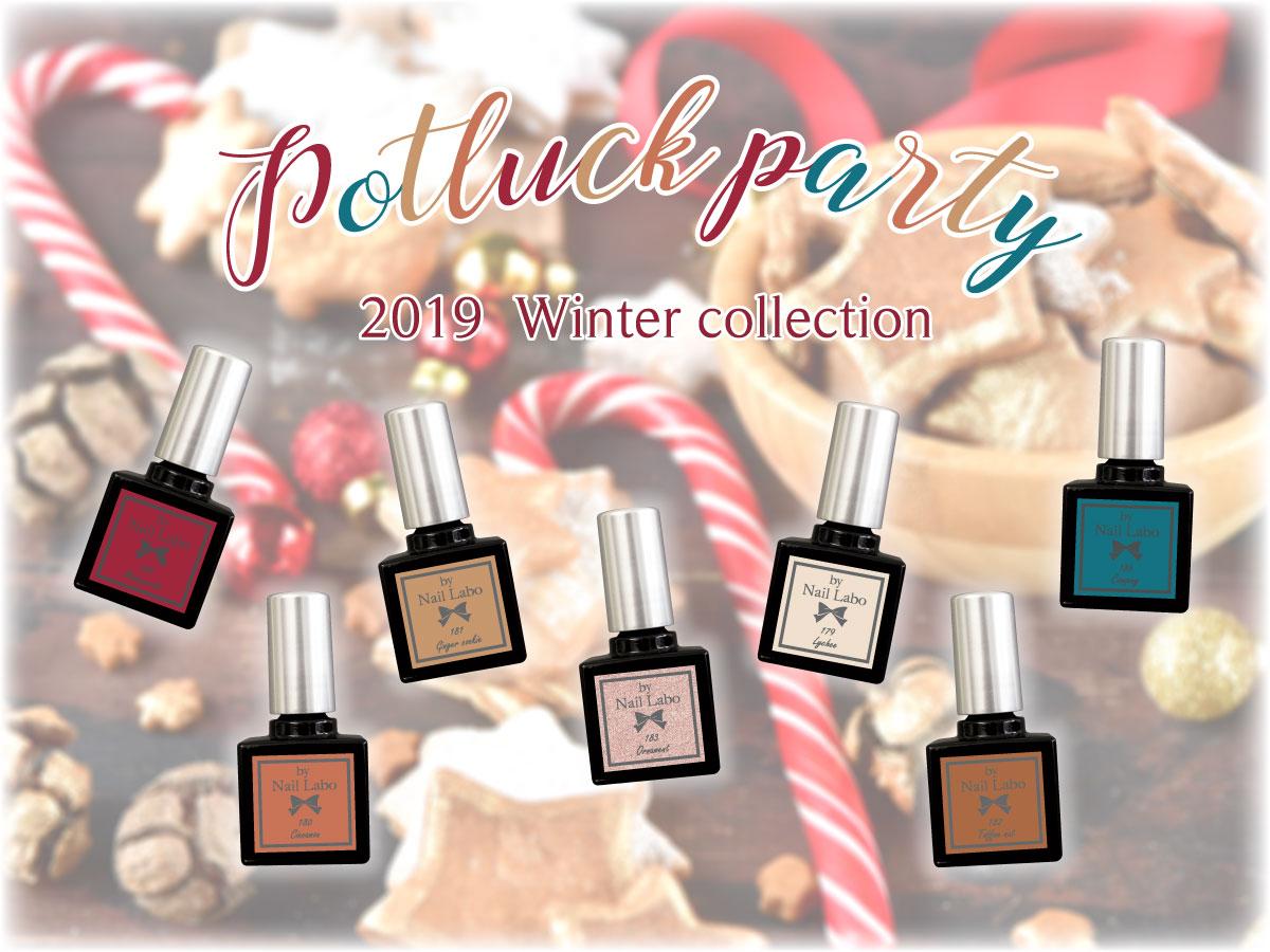 2019 冬の新色 2019 Winter - Potluck party -