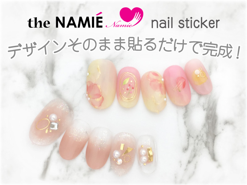 /common/img/NAMIE-top.jpg