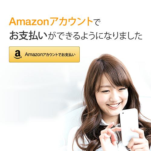 amazon pay アマゾン ペイメント