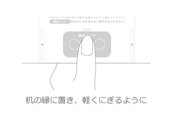 ポケットジェルライト掲載資料-4